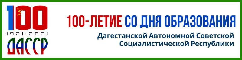 К 100-летию образования Дагестанской АССР