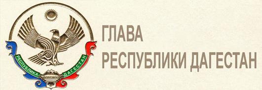 Официальный сайт Главы РД