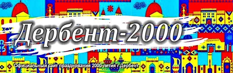 Официальный сайт празднования 2000-летия г. Дербент