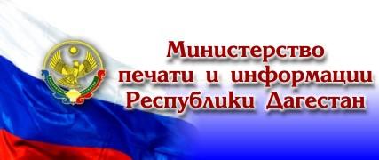 Министерство печати и информации РД
