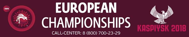 Официальный сайт Чемпионата Европы по борьбе 2018 года