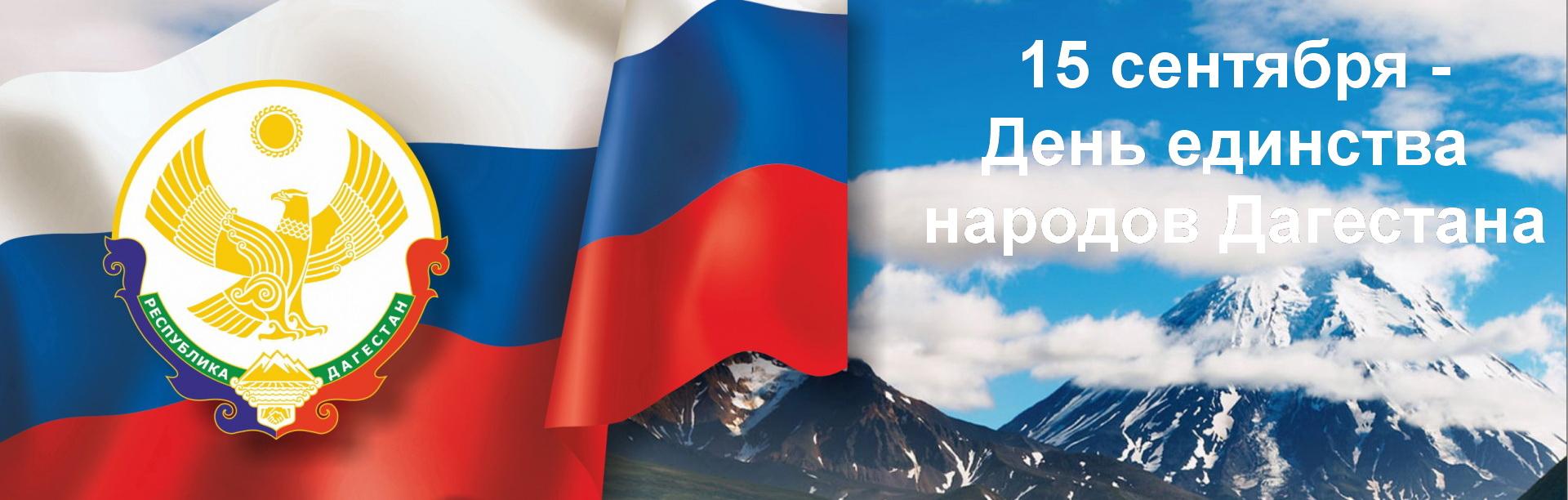 Картинки по запросу с днем единства народов дагестана